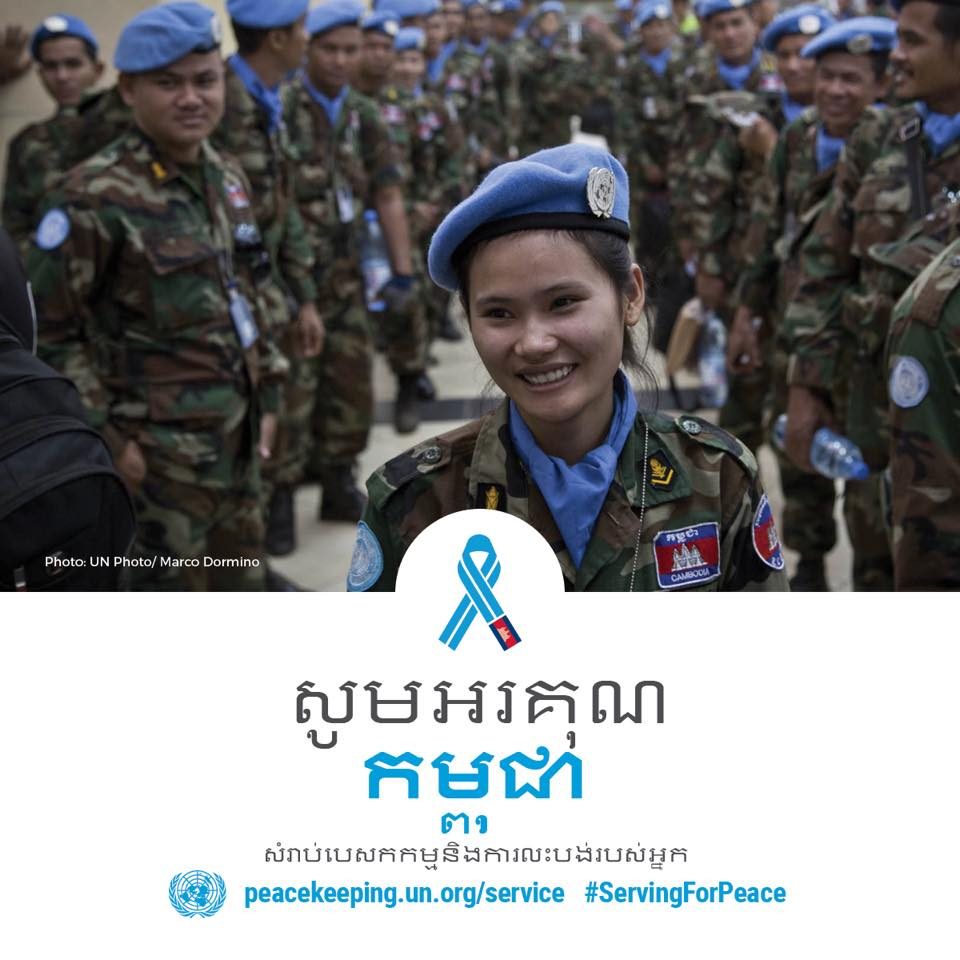 Cambodia: Giving back to UN peacekeeping